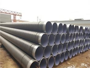 IPN8710防腐钢管